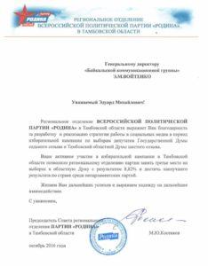 отзывы Эдуард Войтенко